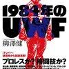 僕は昭和のプロレスファンです@『1984年のUWF』柳澤健 読書感想文