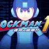 【Fujitter142】ロックマンが11作目!?もう11…なのかまだ11…なのか君はどっち?