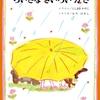 ★303「ちいさなきいろいかさ」~雨の日が楽しくなる魔法の変幻自在の黄色い傘。こんなのあったらいいな!