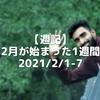 【週記】2月が始まった1週間 2021/2/1-7