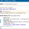 MS Live Search、積雪情報を検索できるサービス開始