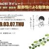 YouTube280万ビュー!吹奏楽団 晴吹 創設者 服部悟による勉強会