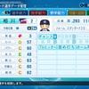 2010年 相川亮二 パワプロ2020