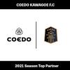 コエドの協同商事が地元サッカーチームとトップパートナー契約。スポーツとビールの関係性が変わるきっかけになる?