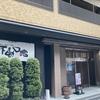 【行ってよかった!】 大阪府 犬鳴山温泉 不動口館