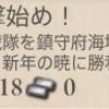 艦これ 任務 2018謹賀新年!「水雷戦隊」出撃始め! 編成例
