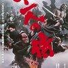 【映画感想】『十一人の侍』(1964) / 『十三人の刺客』の二番煎じ