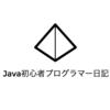 《Java初心者》未経験者のプログラミング学習日記『はじめに』