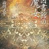 図書館の魔女 by 高田大介