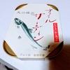 竹中缶詰の天橋立オイルサーディンを食べてみた!→お土産にはちょうどいいが高すぎる