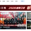 ニュースで学ぶ中国語 - 腾讯网「エンターテイメント」ヘッドライン (2020/01/18)