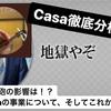 Casa徹底分析!!