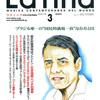 月刊ラティーナ3月号はバイーア音楽特集ですよ