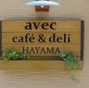 葉山のカフェ avec café & deli HAYAMA