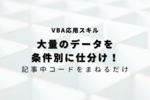 【VBA】大量のファイルを条件に応じてフォルダごとに仕分けする方法!