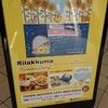 【大阪梅田】リラックマ×タワレコのコラボカフェの混雑状況は?