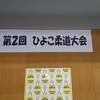 『第2回ひよこ柔道大会』 in シーハットおおむらサブアリーナ 結果