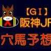 【GⅠ】阪神JF 結果 回顧
