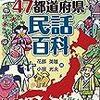 「木曾の旅人」と「蓮華温泉の怪話」拾遺(153)