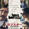 映画「ロブスター」ネタバレ感想&解説