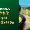 弥生賞(G2)の予想