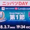 ルヴァン杯第1節 横浜F・マリノス VS FC東京