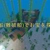 【マインクラフト】Switch 統合版 沈没船(難破船)を探し方、お宝を見つけよう!解説と攻略