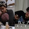 新作コント「カップルのステイホーム」公開!