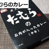 炭火焼肉 たむらのお肉の入ったカレー(中辛)レビュー!【金曜日はカレーの日76】