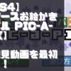 【初見動画】PS4【ピースお絵かきパズル Pic-a-Pix】を遊んでみての感想!