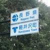 歩いて日本一周、長野県に到着