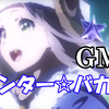 【Fujitter173】チョメチョメな事情でGMX☆ウィンターバカンス【*超重要*】