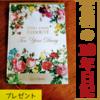 母に花柄のおしゃれな10年日記をプレゼント