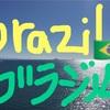 ブラジル人のお友達!留学で出会った人part.3
