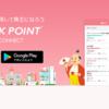StockPoint for CONNECTを検証。株式投資をポイントで疑似体験できるポイント運用サービス