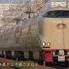 【暴露】週末乗車経験者が語るサンライズ出雲を確実に予約する6つの方法【寝台列車の旅】