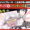 「ジャンプ+インディーズ」連載が6/6連載開始!