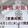 「中岡慎太郎館」営業再開します。
