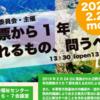 2020年2月24日、シンポジウム「県民投票から1年~今問われるもの、問うべきもの」 (新しい提案実行委員会)