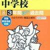 世田谷学園の5/19(土)開催親子見学会の予約は、本日5/1~!!