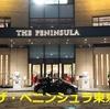 ザ・ペニンシュラ東京 宿泊レポート