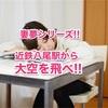 妻夢シリーズ:「近鉄八尾駅から、大空を飛べ!」の巻。