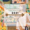 【コロナ×海外移住】海外在住者が見る、2021年のワーホリと留学計画。