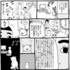 【小話】ご主人のゲーム