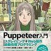 typescriptでpuppeteer