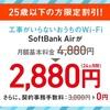 ソフトバンクエアー【アンダー25割引き】は月額2880円で超お得!