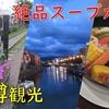 5日間を締めくくる小樽観光&札幌名物「スープカレー」を食す旅!【2019夏の北海道15】