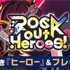 Rock Out Heroes!イベント情報