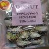 ファミリーマート  ファミマカフェドーナツ  モッチリングドーナツ ホワイトチョコ 食べてみました