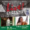京橋エドグラン LIVE CROSSING 2017.06 6月9日(金)・18日(日)